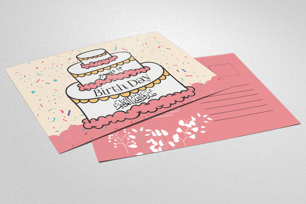 Birthday Invitation Arabic Postcard example image 2