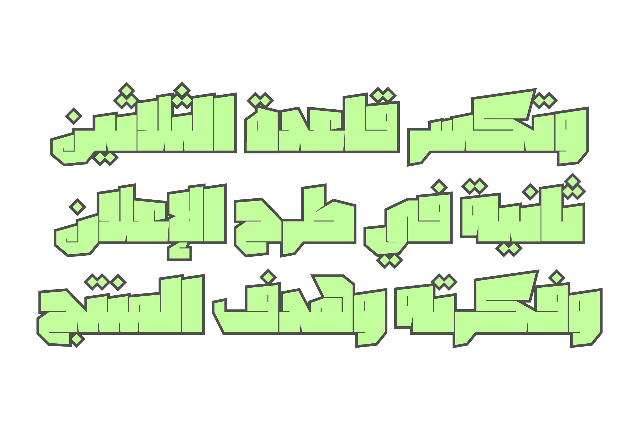 Dahka - Arabic Font example image 3