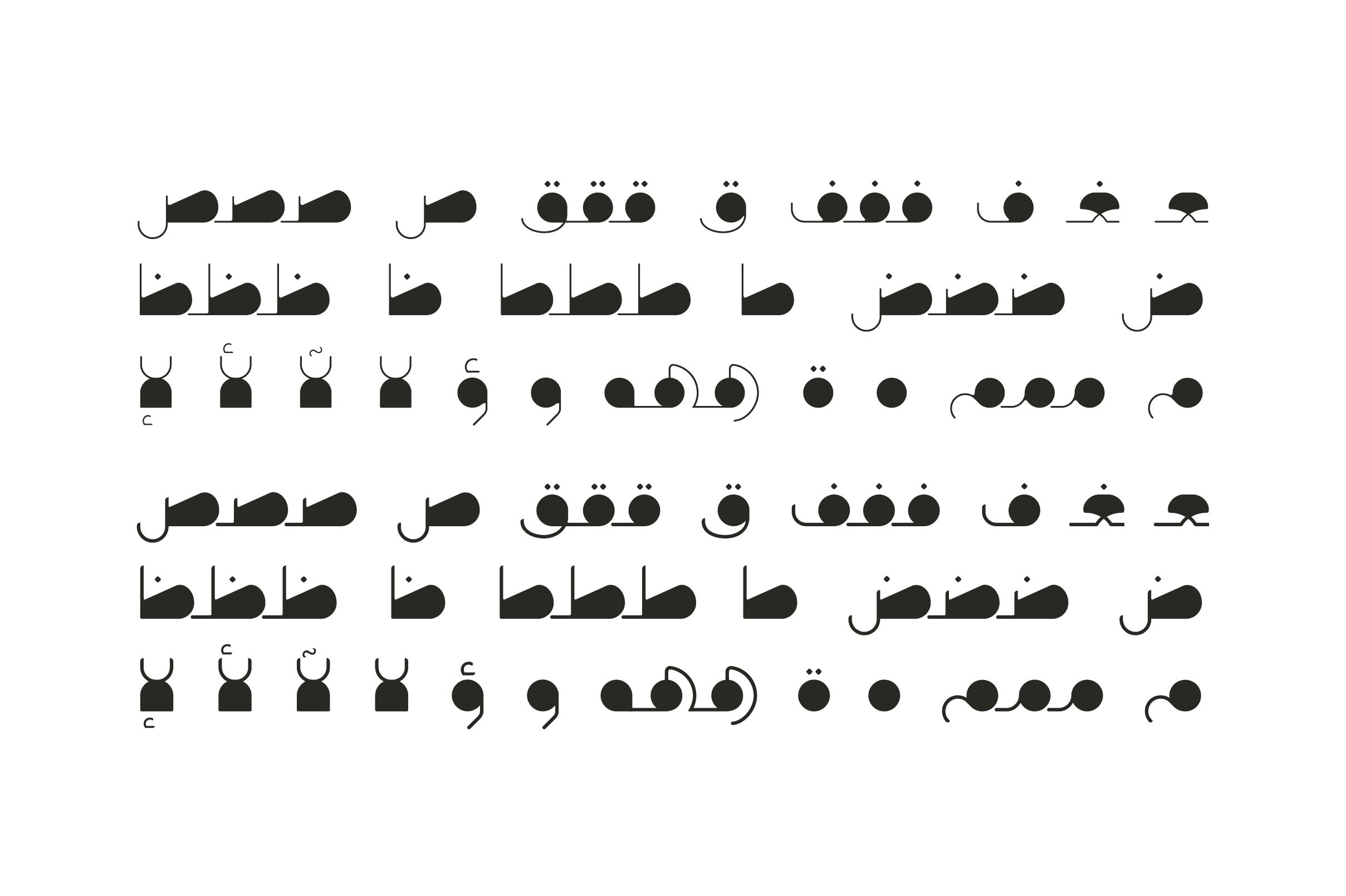 Wahaj - Arabic Font example image 5