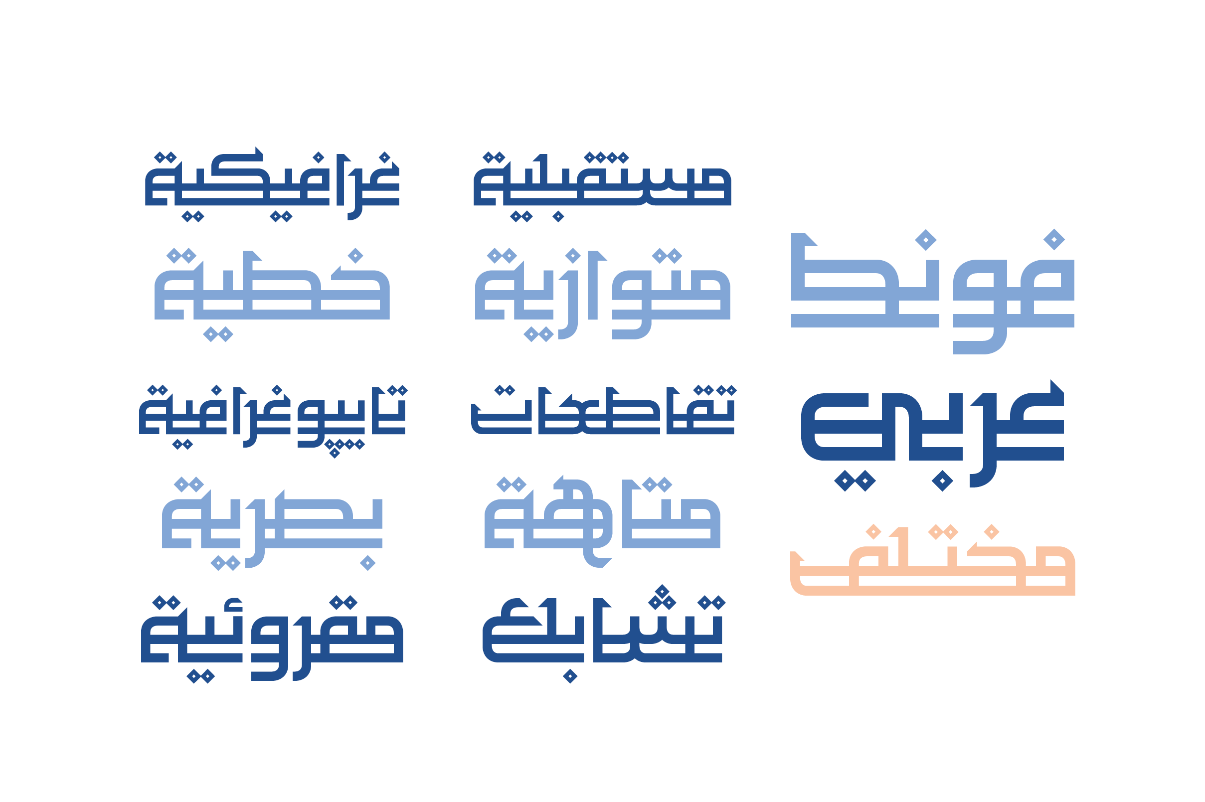 Maheeb - Arabic Font example image 2