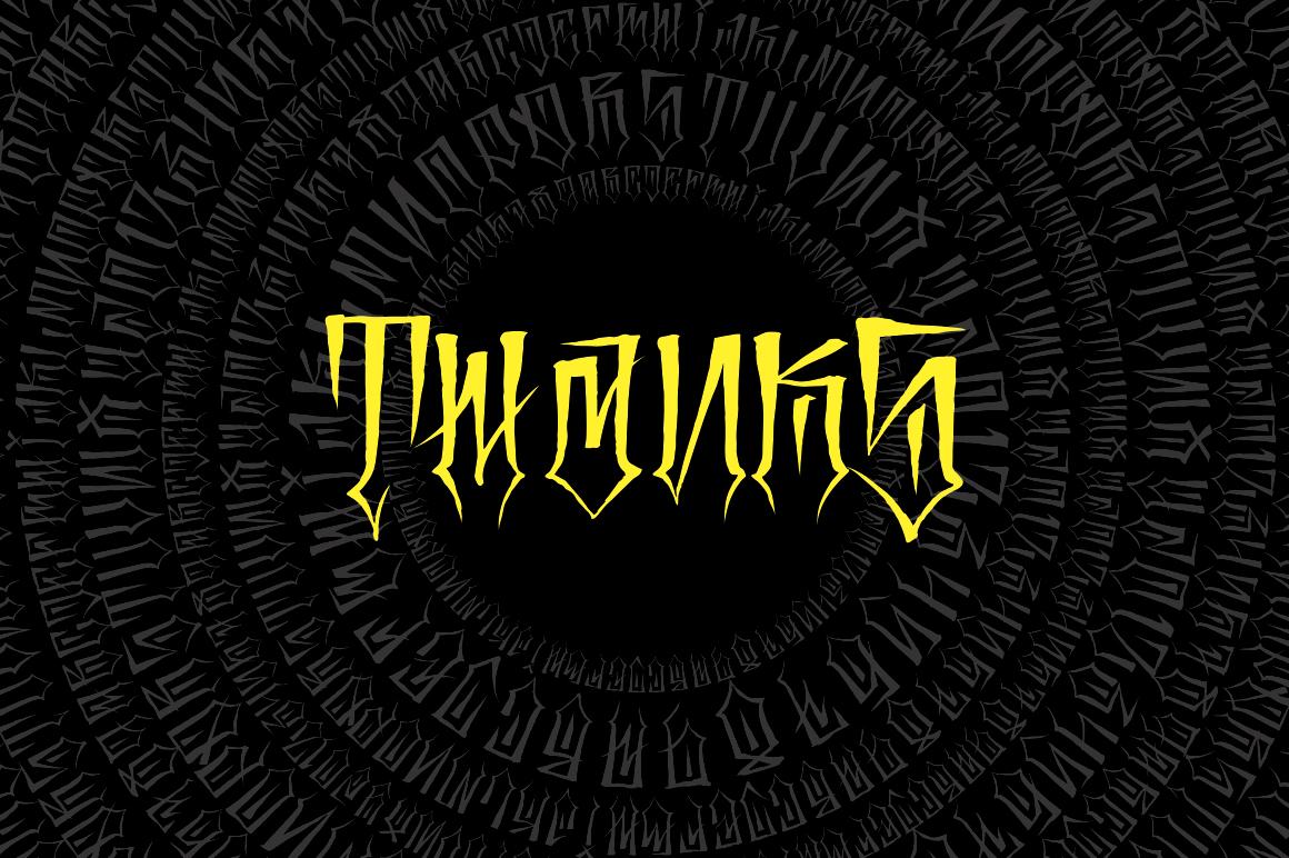 MALANDRA example image 3