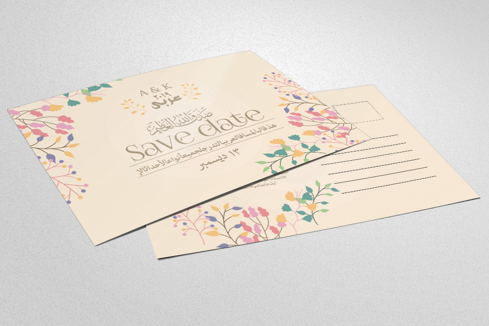 Wedding Save The Date Arabic Postcard example image 2