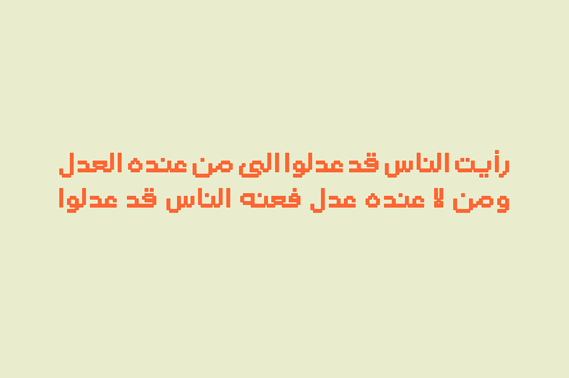 Raqami - Arabic Font example image 5