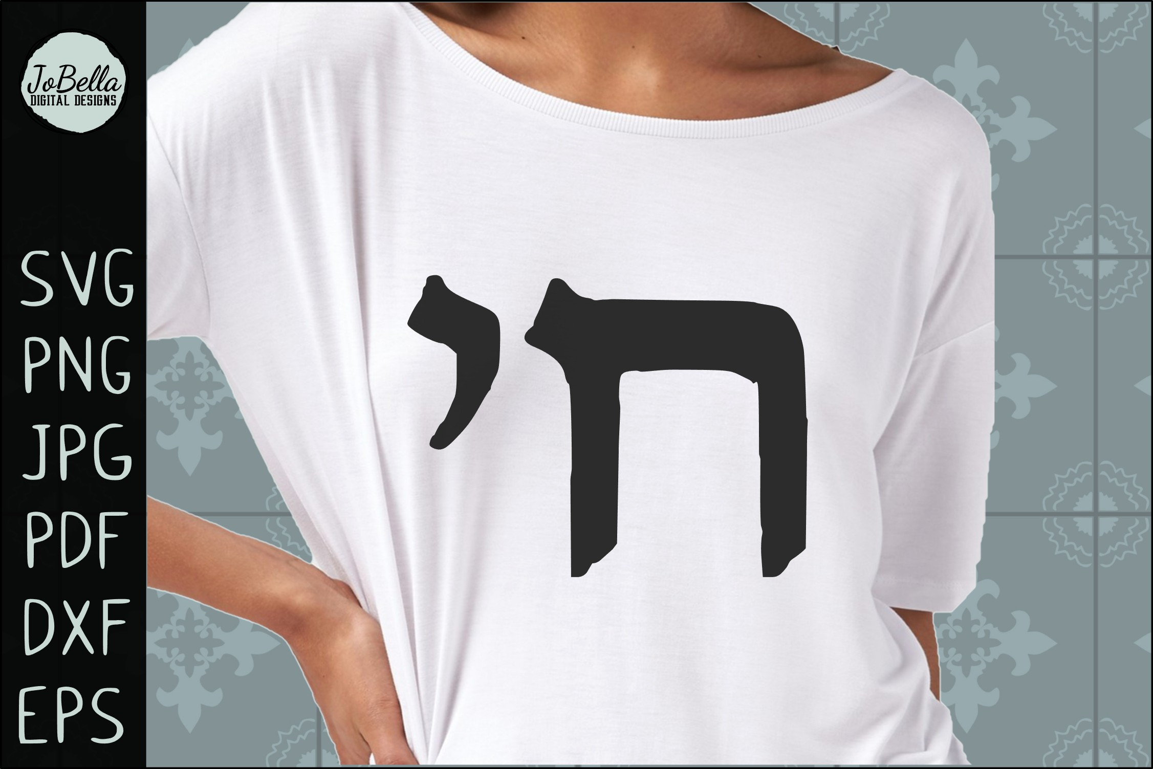 Hebrew Chai SVG Bundle, Sublimation PNGs and Printables example image 5