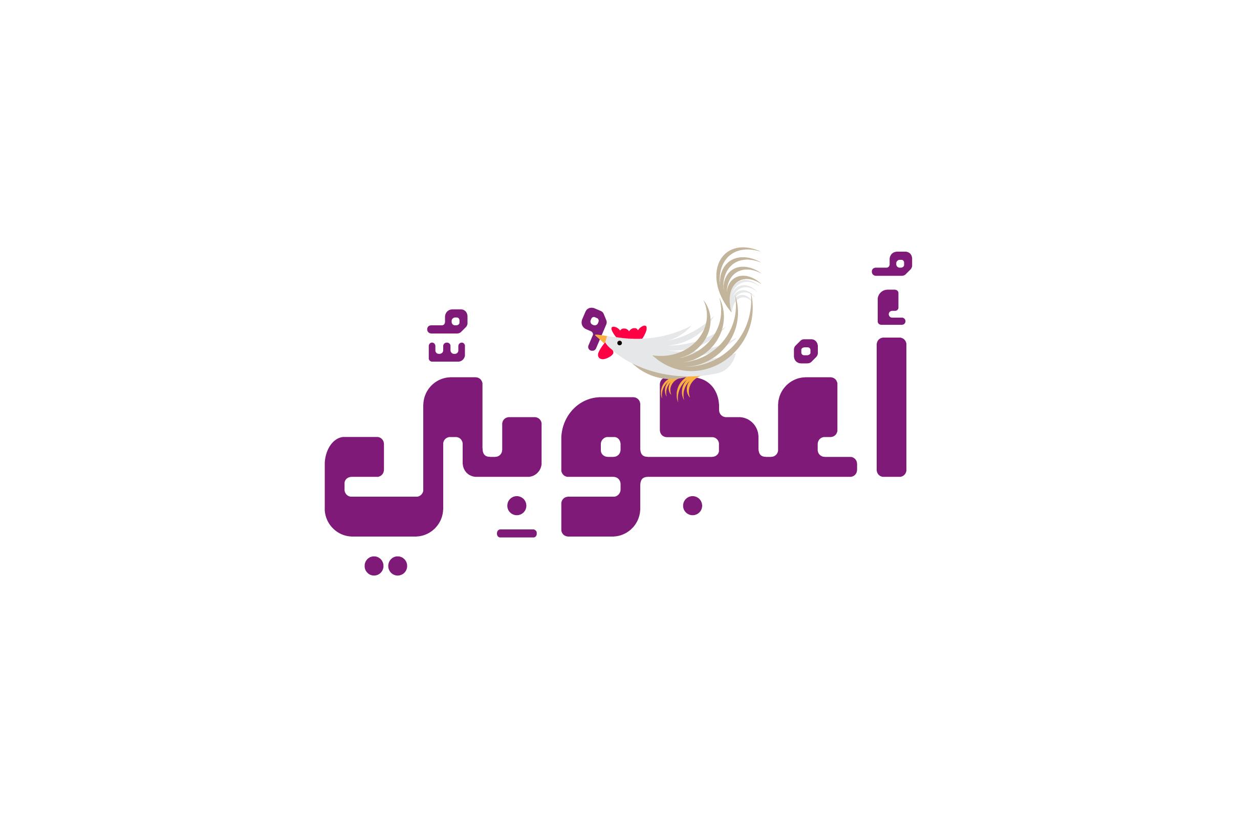 Oajoubi - Arabic Font example image 1