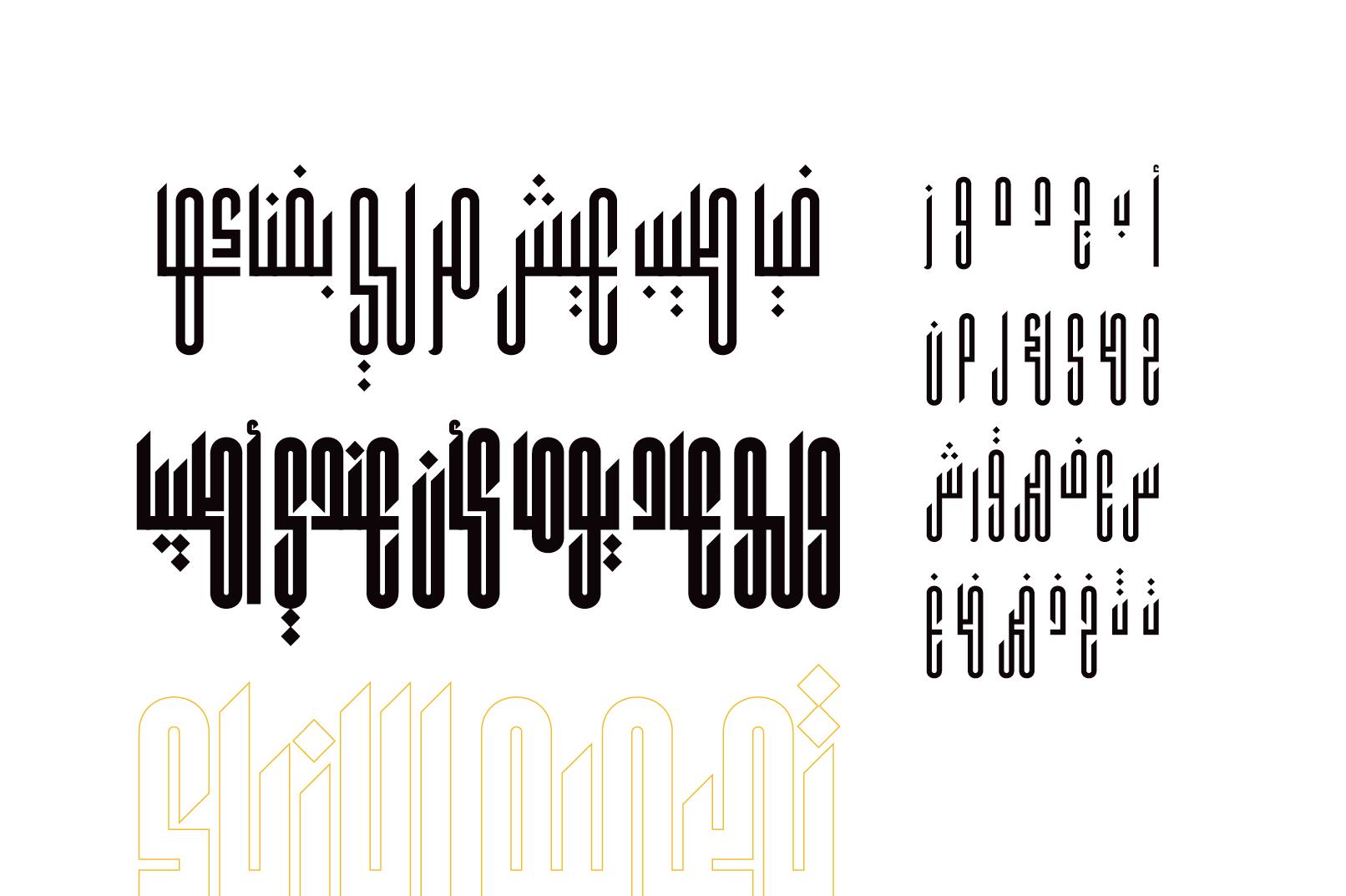 Kaleem - Arabic Font example image 2