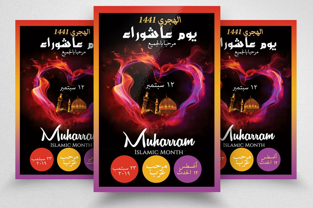 Muharram Holy Month Flyer Template example image 1