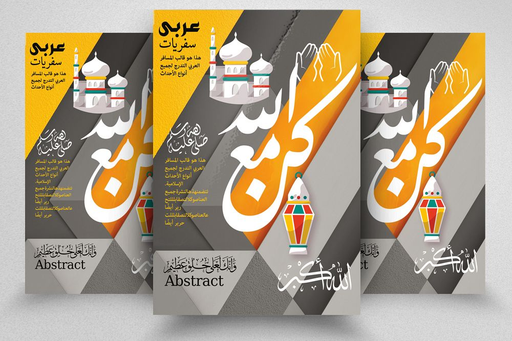 Arabic Islamic Flyer Template example image 1