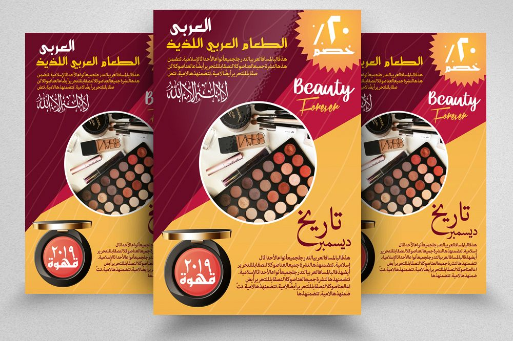 Beauty Cosmetic Arabic Style Flyer Template example image 1