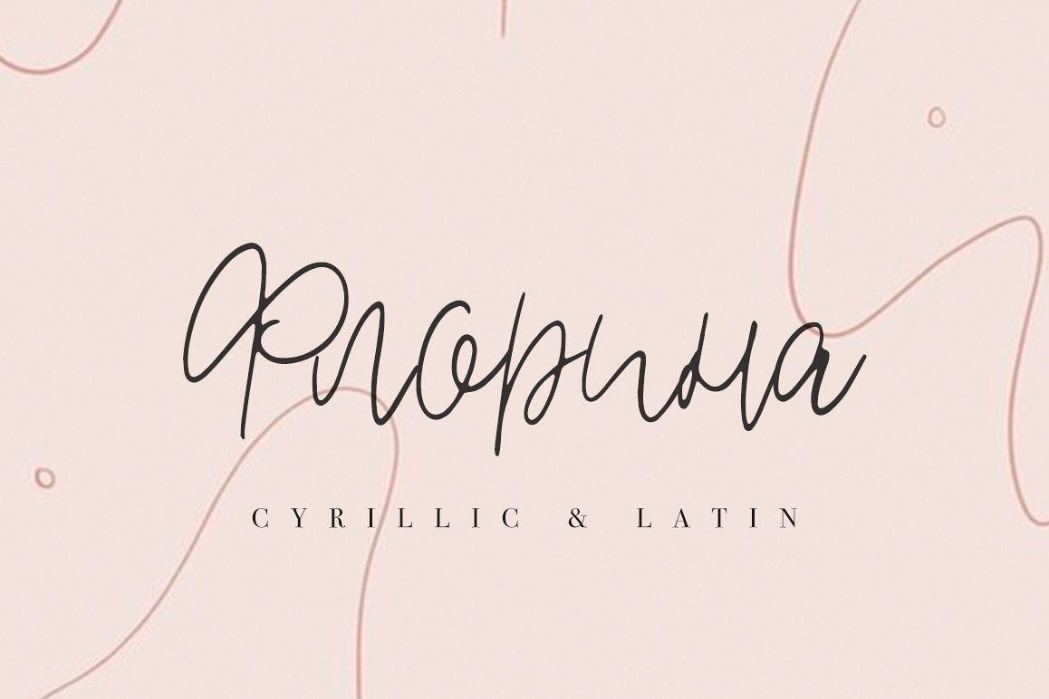 Florina | CYRILLIC & LATIN example image 1