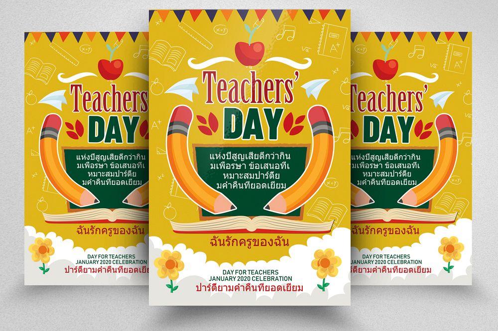 Happy Teacher Day Thai Flyer Template example image 1