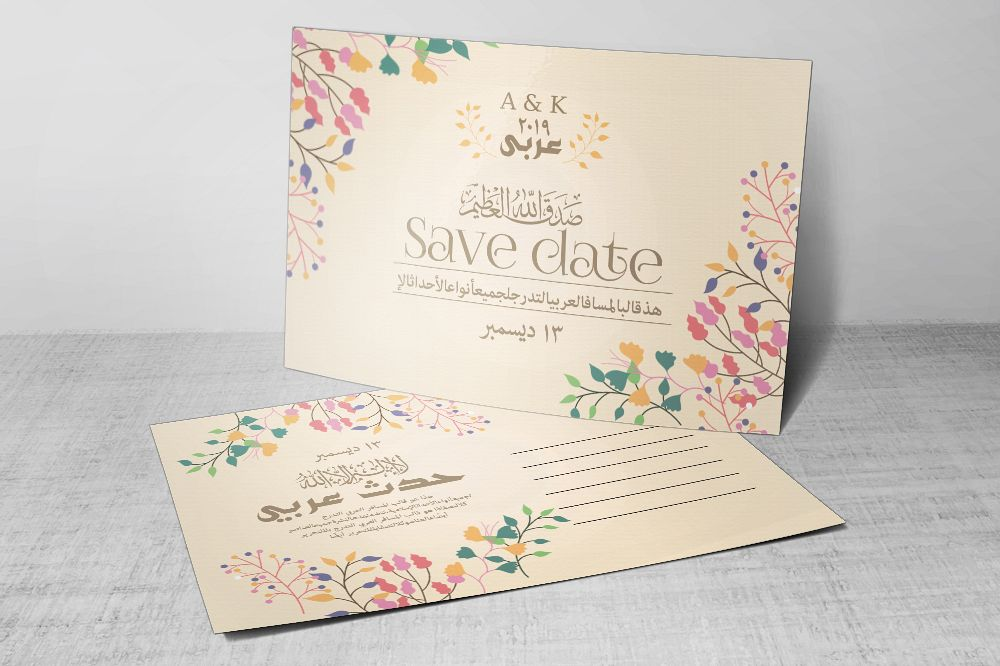 Wedding Save The Date Arabic Postcard example image 1