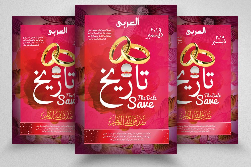 Save The Date Arabic Stlye Flyer Template example image 1