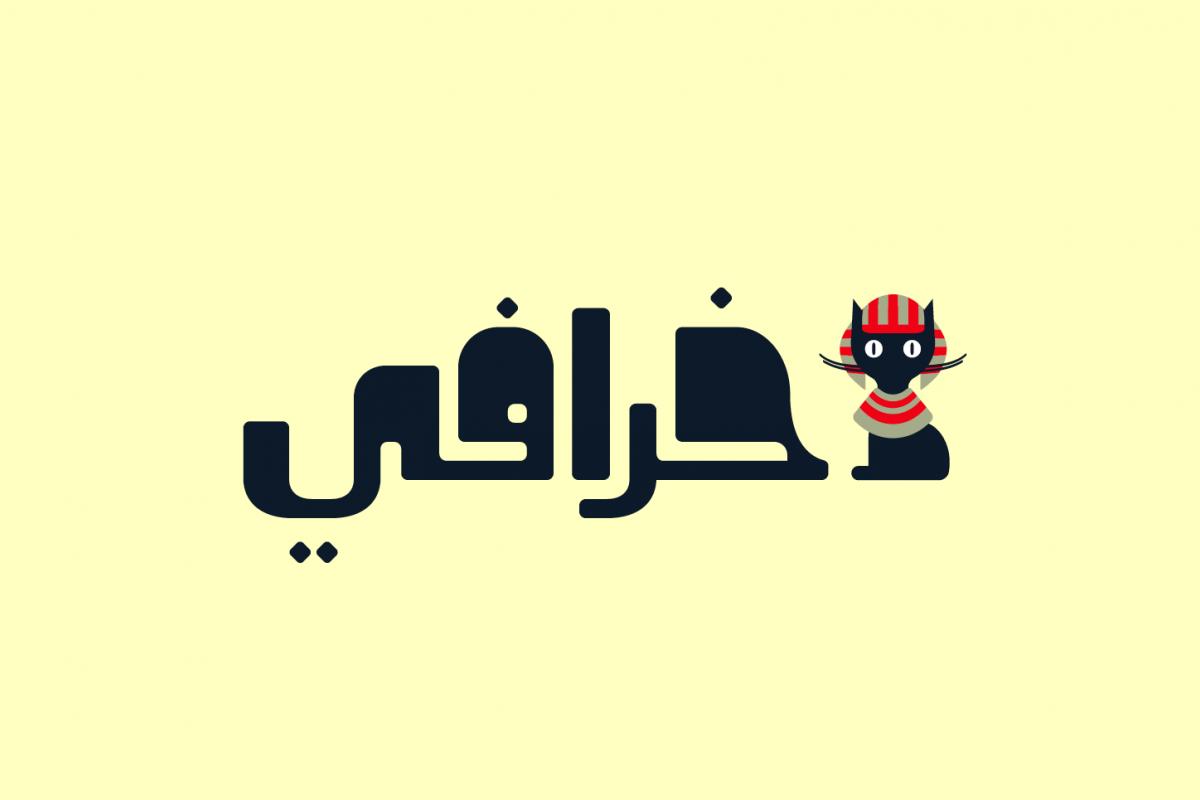 Khorafi - Arabic Font example image 1