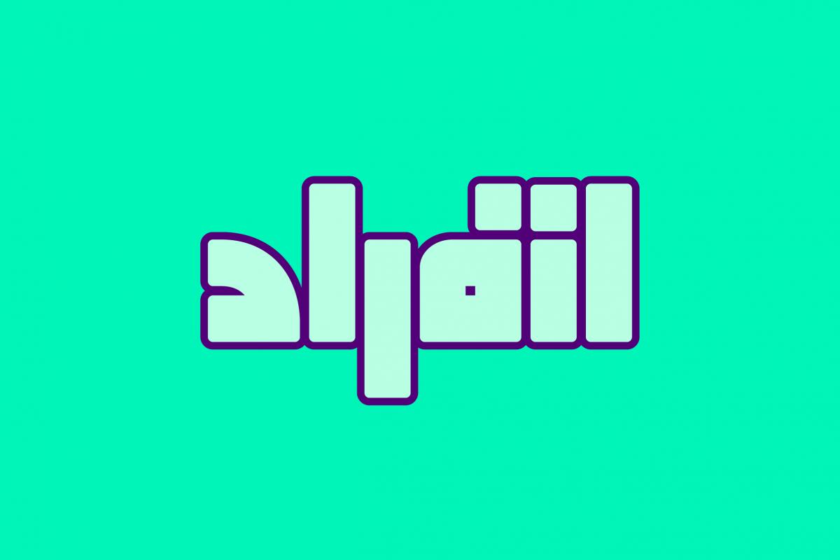 Enferad - Arabic Font example image 1