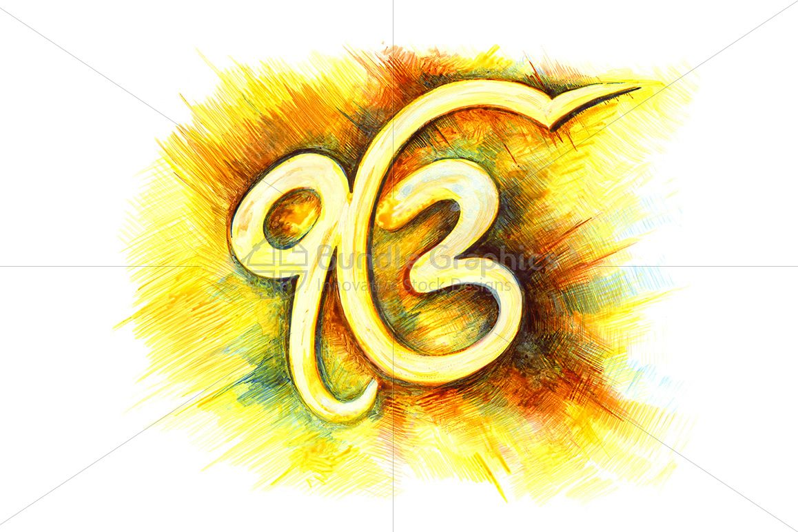 Mool Mantar Ek Onkar - Handmade Ink Drawing example image 1