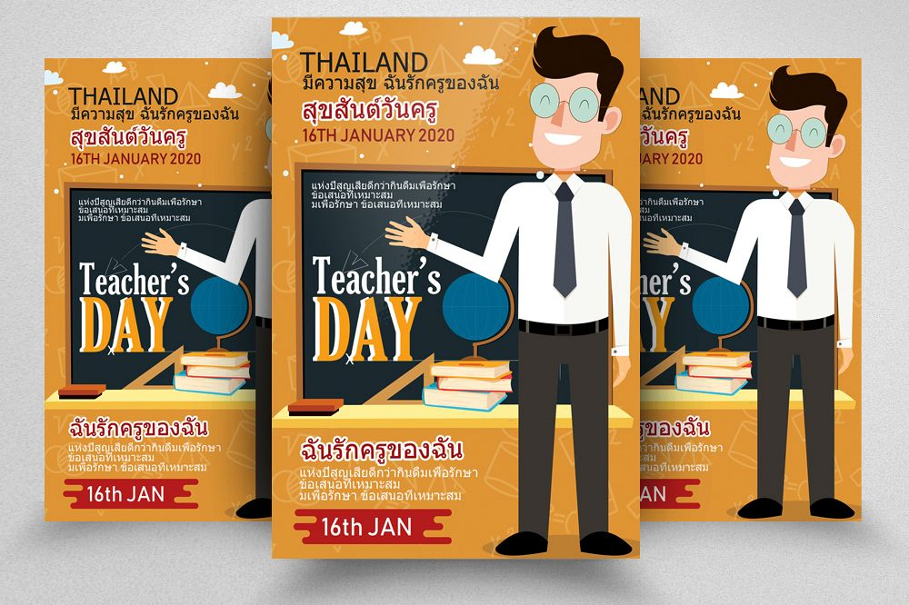 Teachers Day Thai Flyer Template example image 1