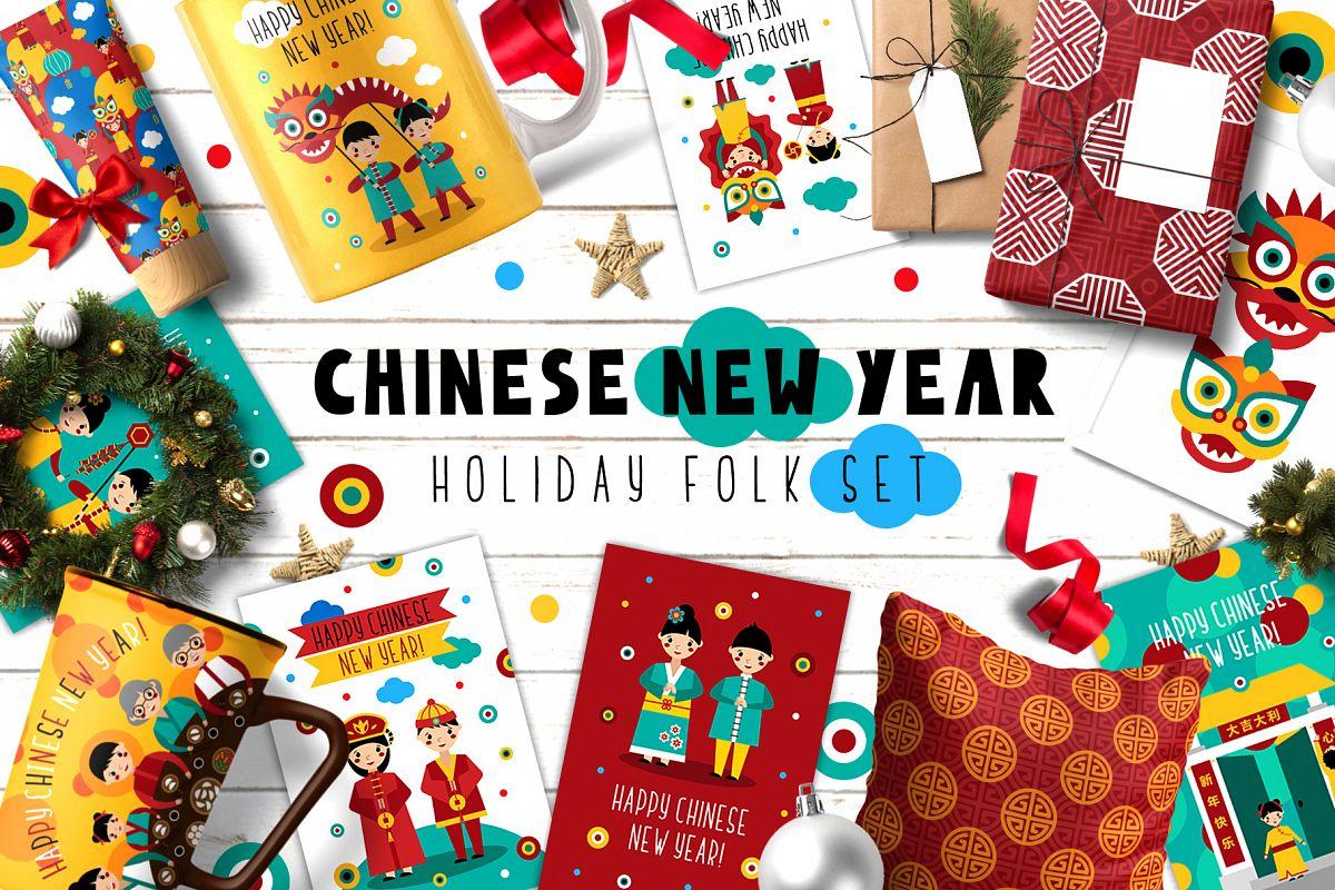 Chinese New Year - Holiday Folk Set example image 1
