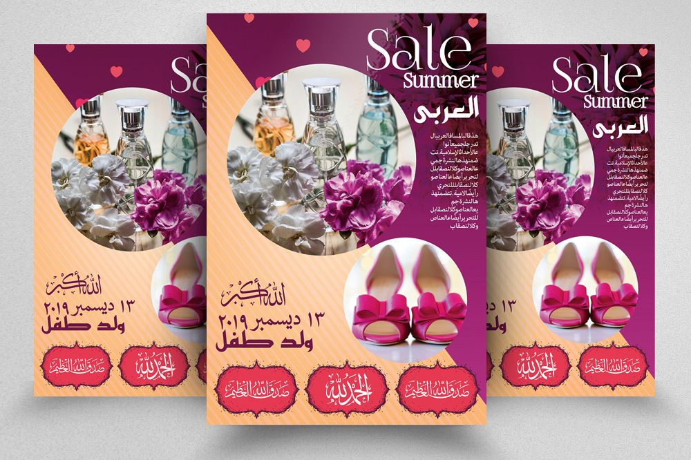 Arabic Summer Sale Offer Flyer Template example image 1