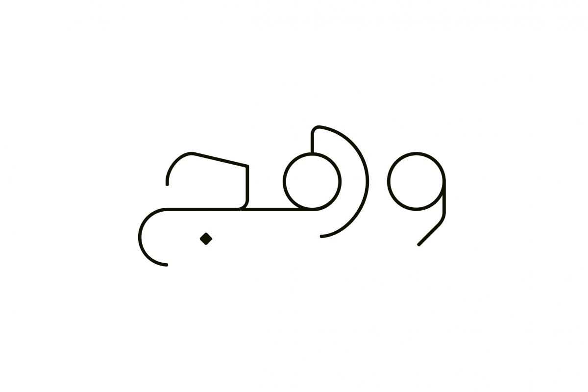 Wahaj - Arabic Font example image 1