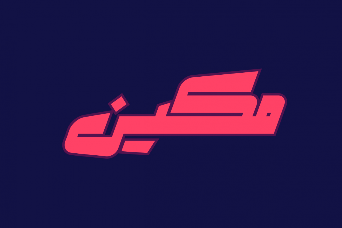 Makeen - Arabic Font example image 1