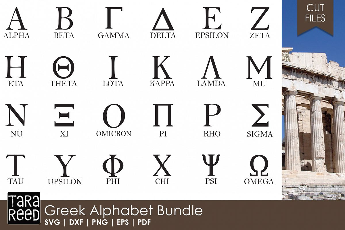 Greek Alphabet Bundle