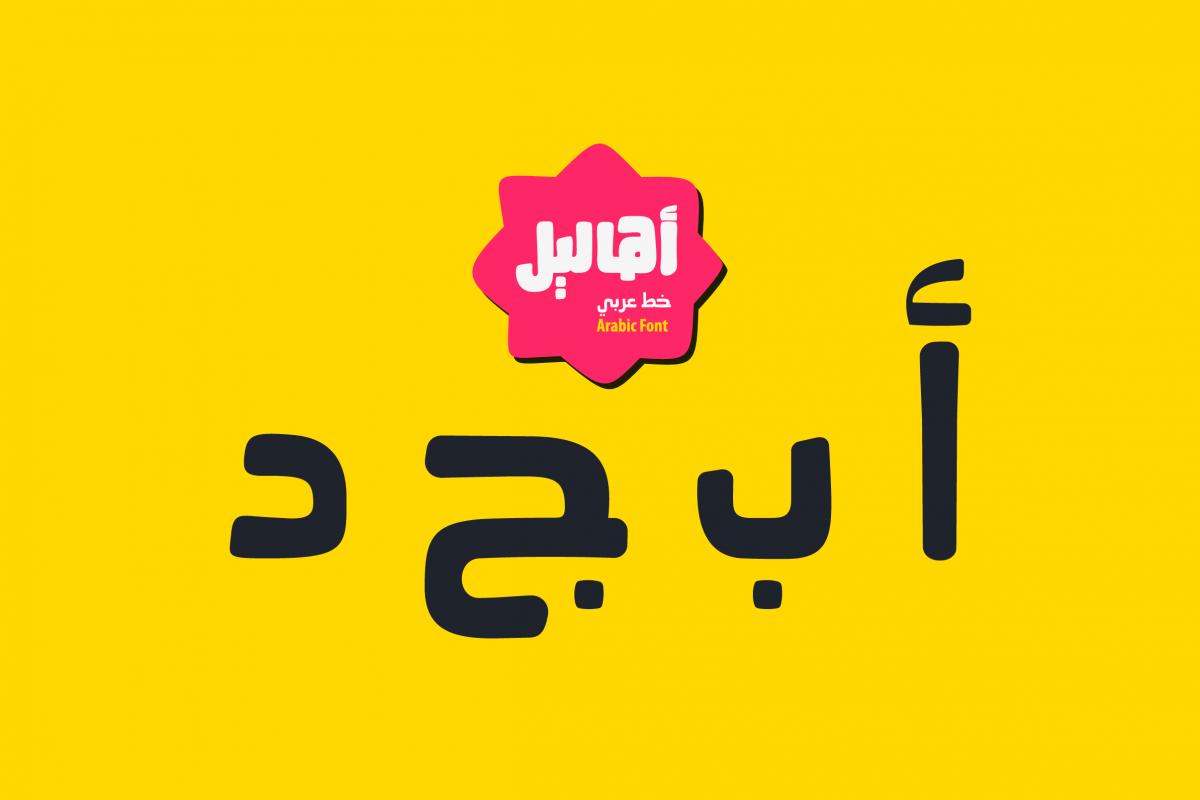Ahaleel - Arabic Font example image 1