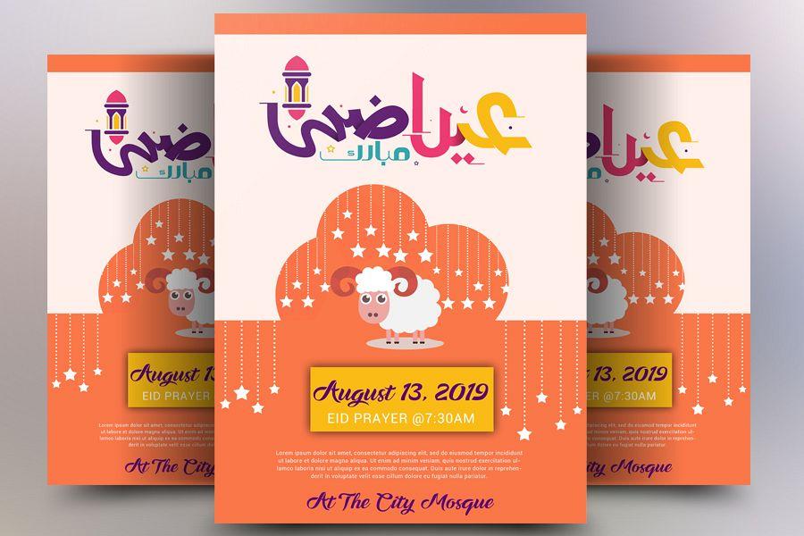 Eid ul Azha Flyer example image 1