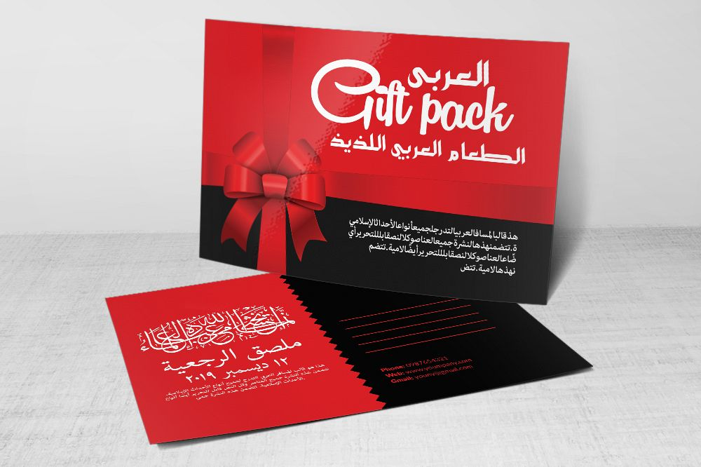 Arabic Gift Postcard Template example image 1