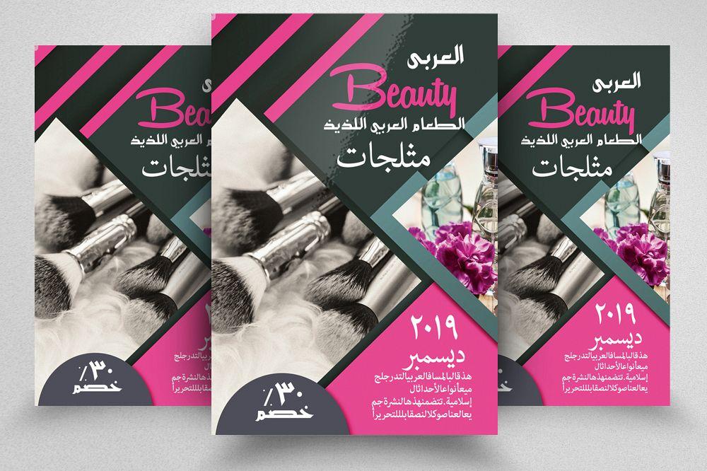 Cosmetics Arabic Style Flyer Template example image 1