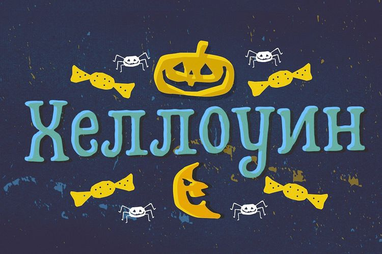 Hatter Cyrillic example image 1