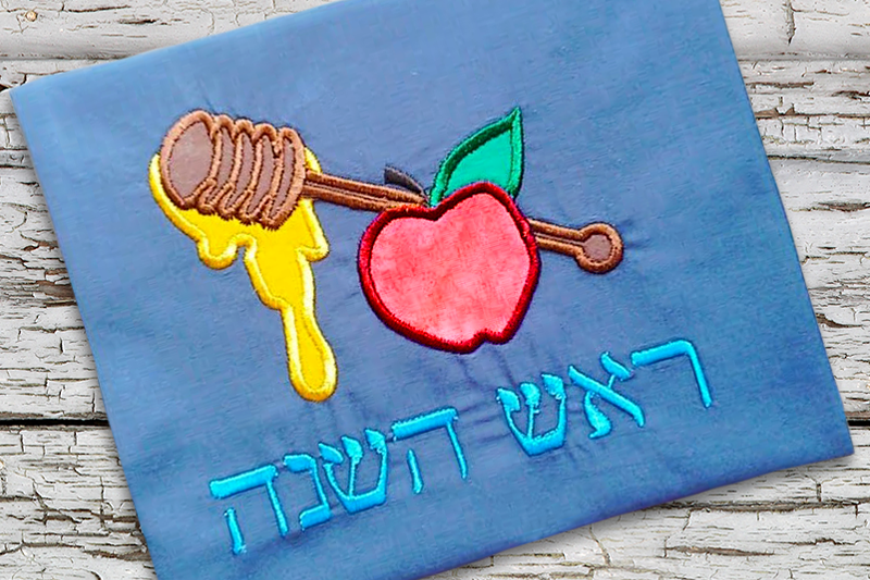 Rosh Hashanah Apple and Honey Applique Embroidery Design example image 1