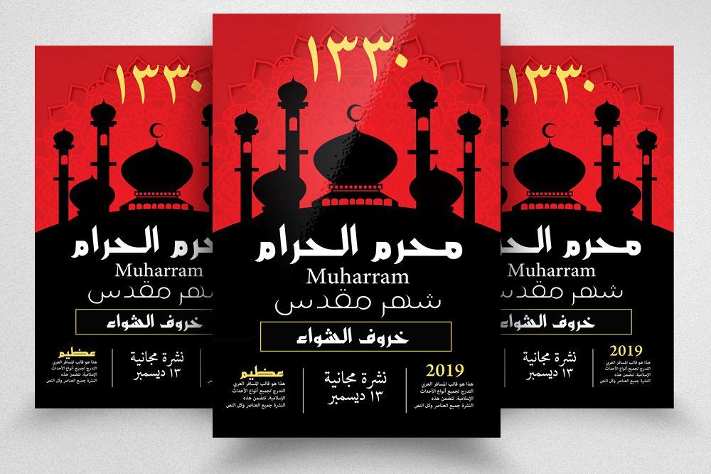 Muharram ul Haram Flyer Template example image 1