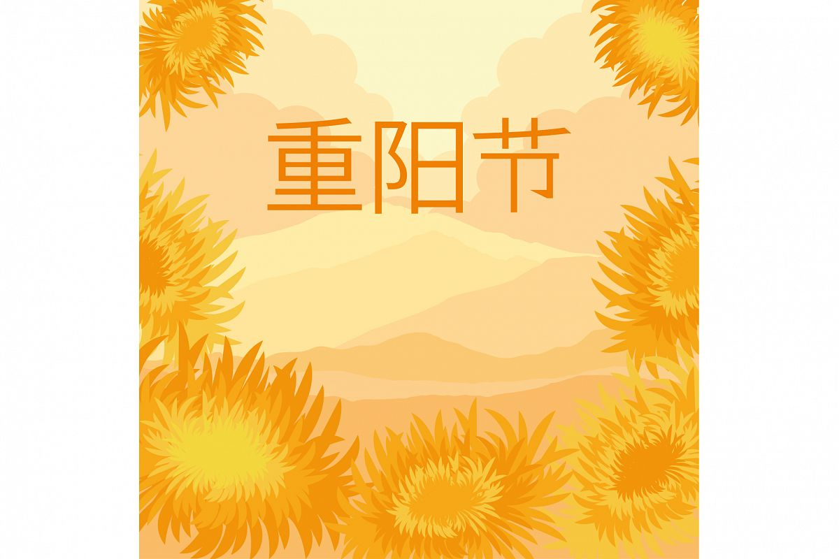 Greeting card Holiday of Double Ninth Festival.  example image 1