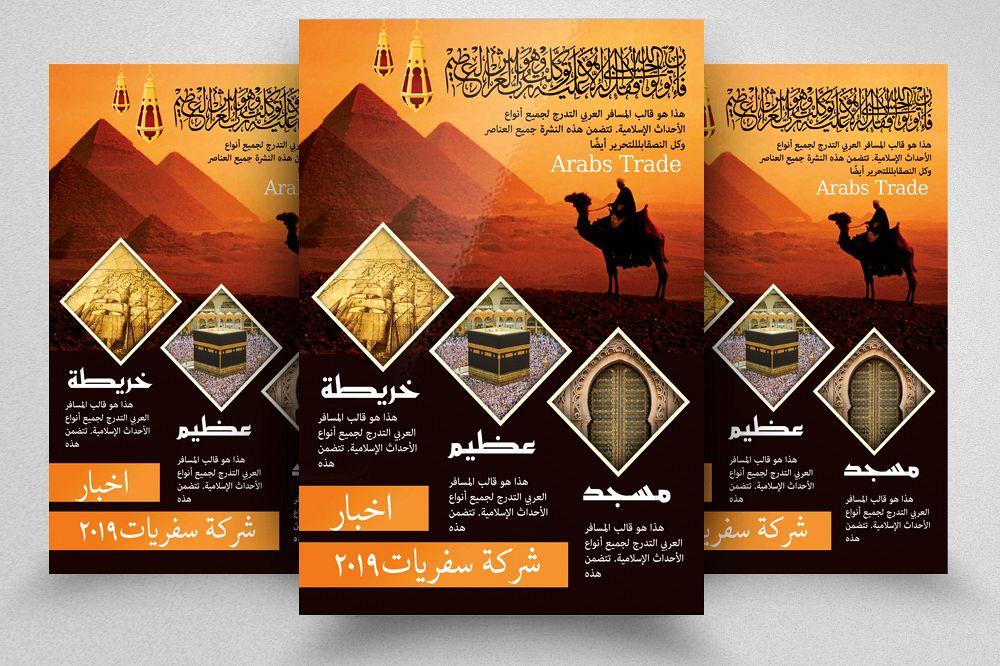 Islamic Arabic Flyer Template example image 1