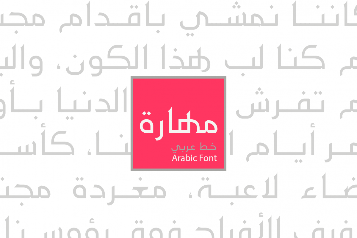 Maharah - Arabic Typeface example image 1