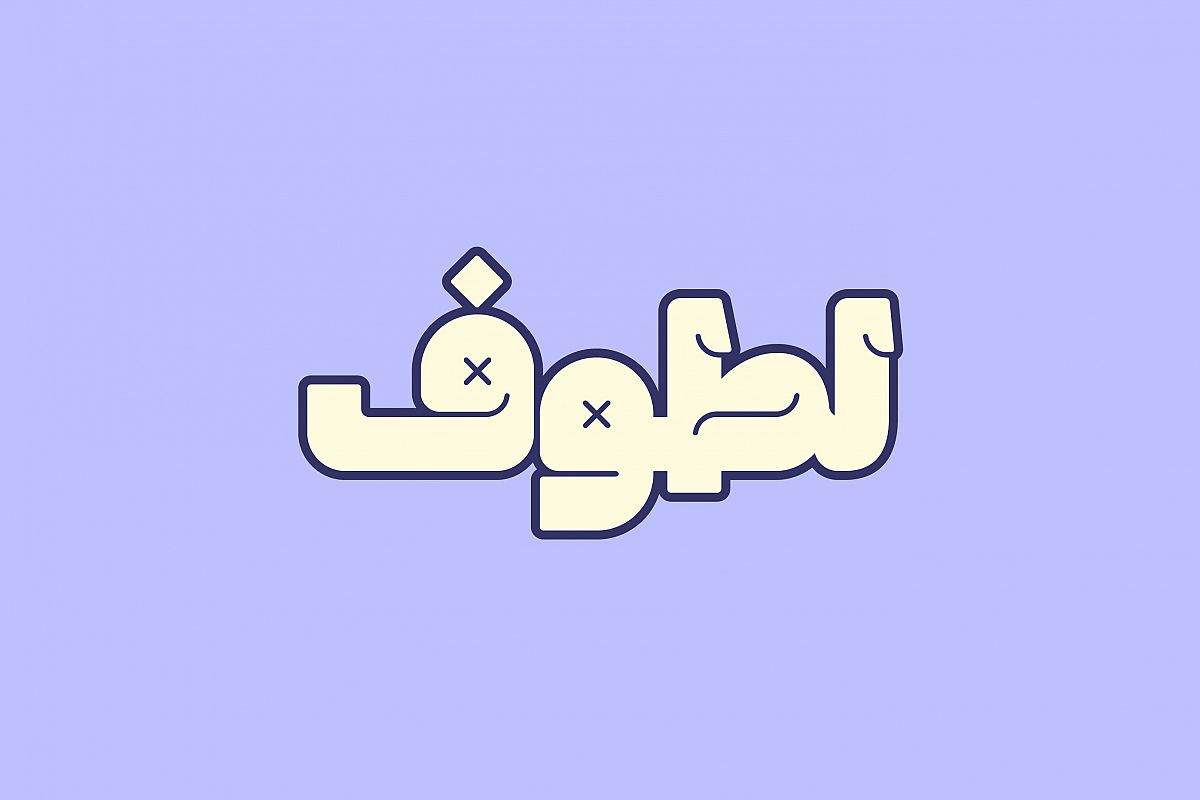 Lattouf - Arabic Font example image 1