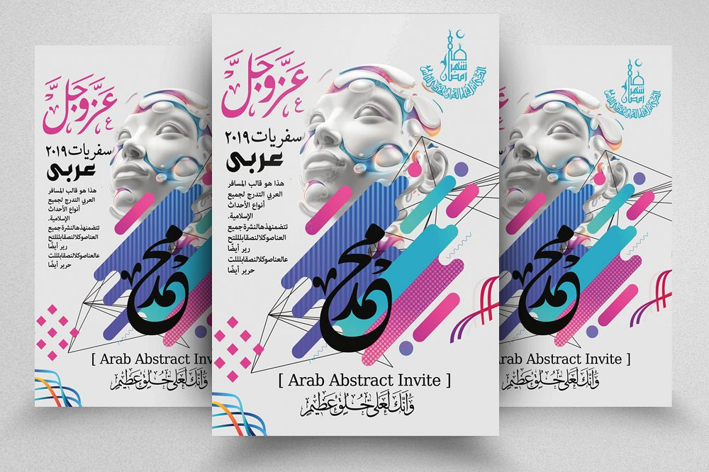 Islamic Arabic Style Flyer Template example image 1