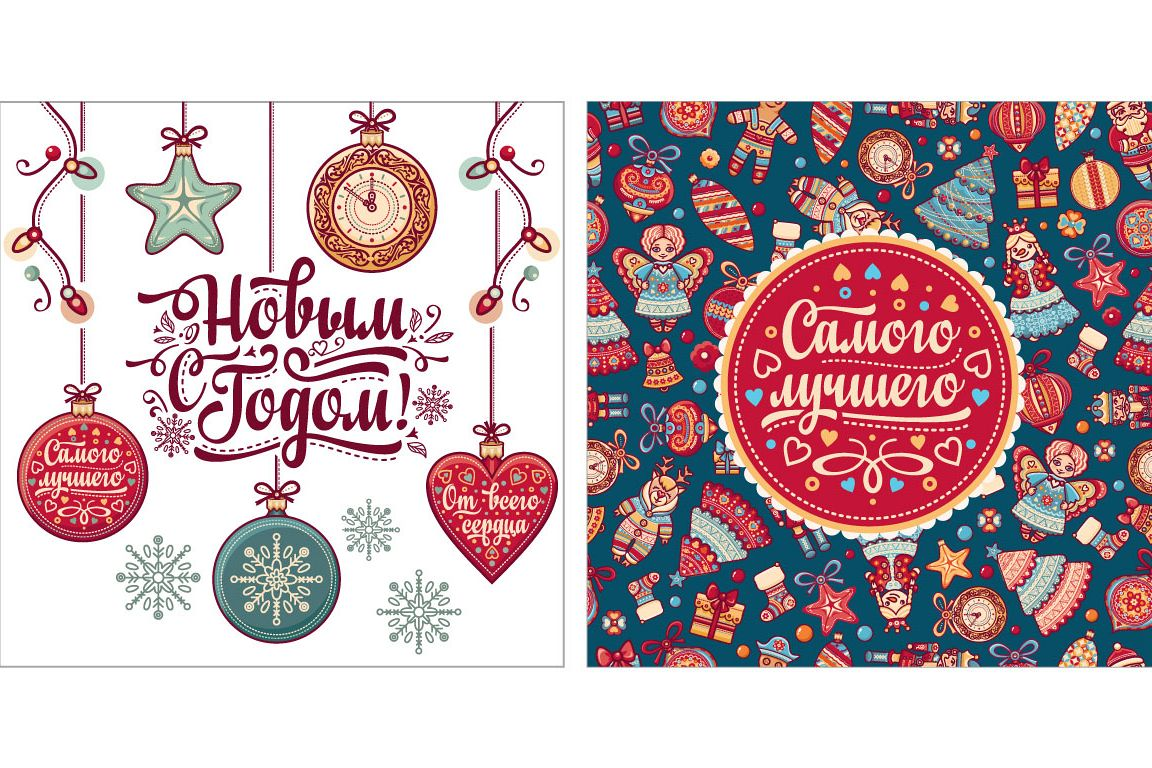 New year card holiday background phrase in russian language new year card holiday background phrase in russian language example image 1 m4hsunfo