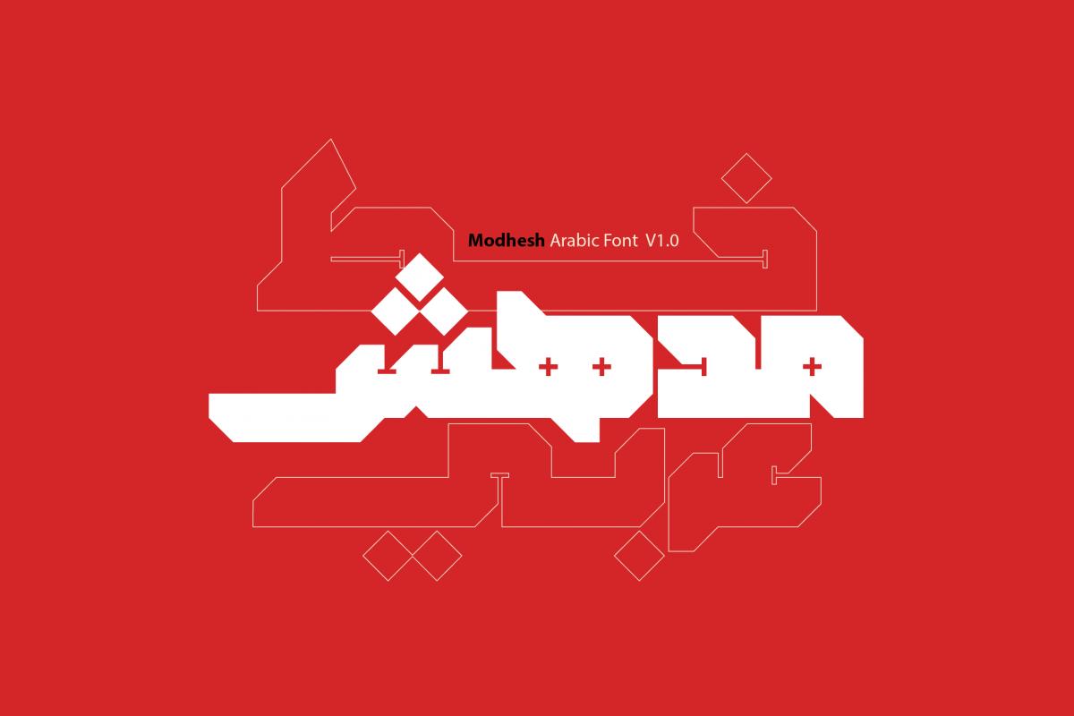Modhesh - Arabic Font example image 1