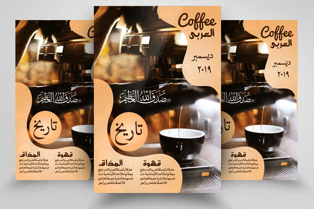 Coffee Shop Flyer Template example image 1