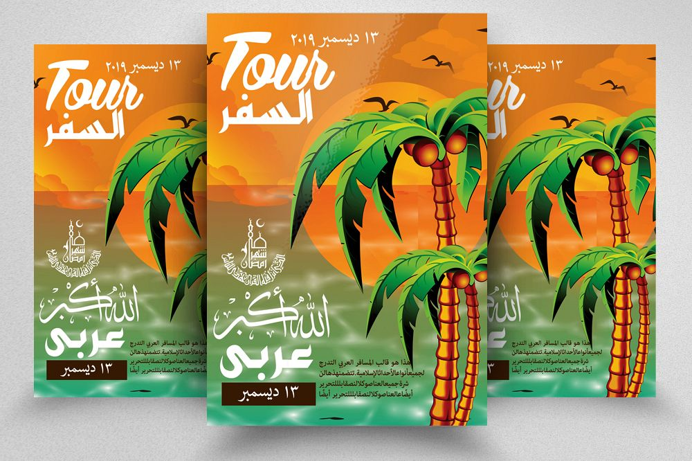 Tour Travel Arabic Flyer Template example image 1
