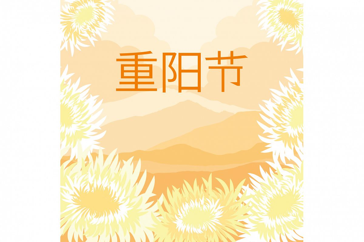 Greeting card Holiday of Double Ninth Festival. Poster. Vector illustration. 1 of the jpeg file in resolution 4167*4167px and 1 file eps8 1000*1000px. example image 1