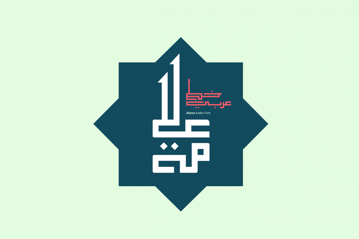 Alama - Arabic Font example image 1