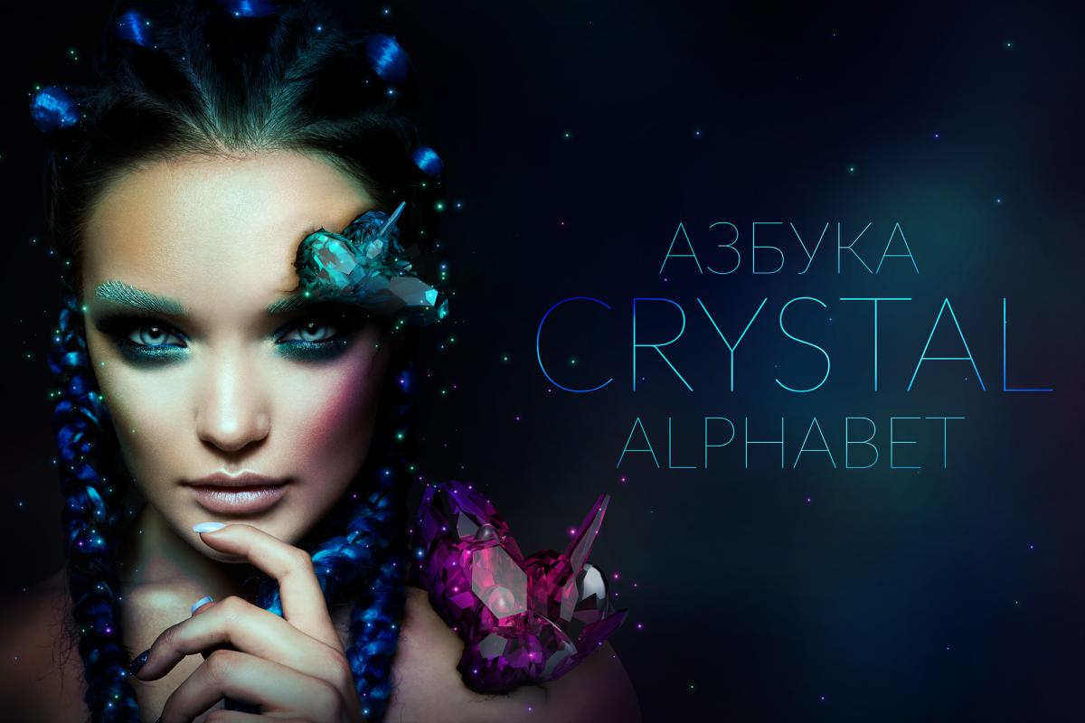 Crystal|Azbuka|Alphabet example image 1