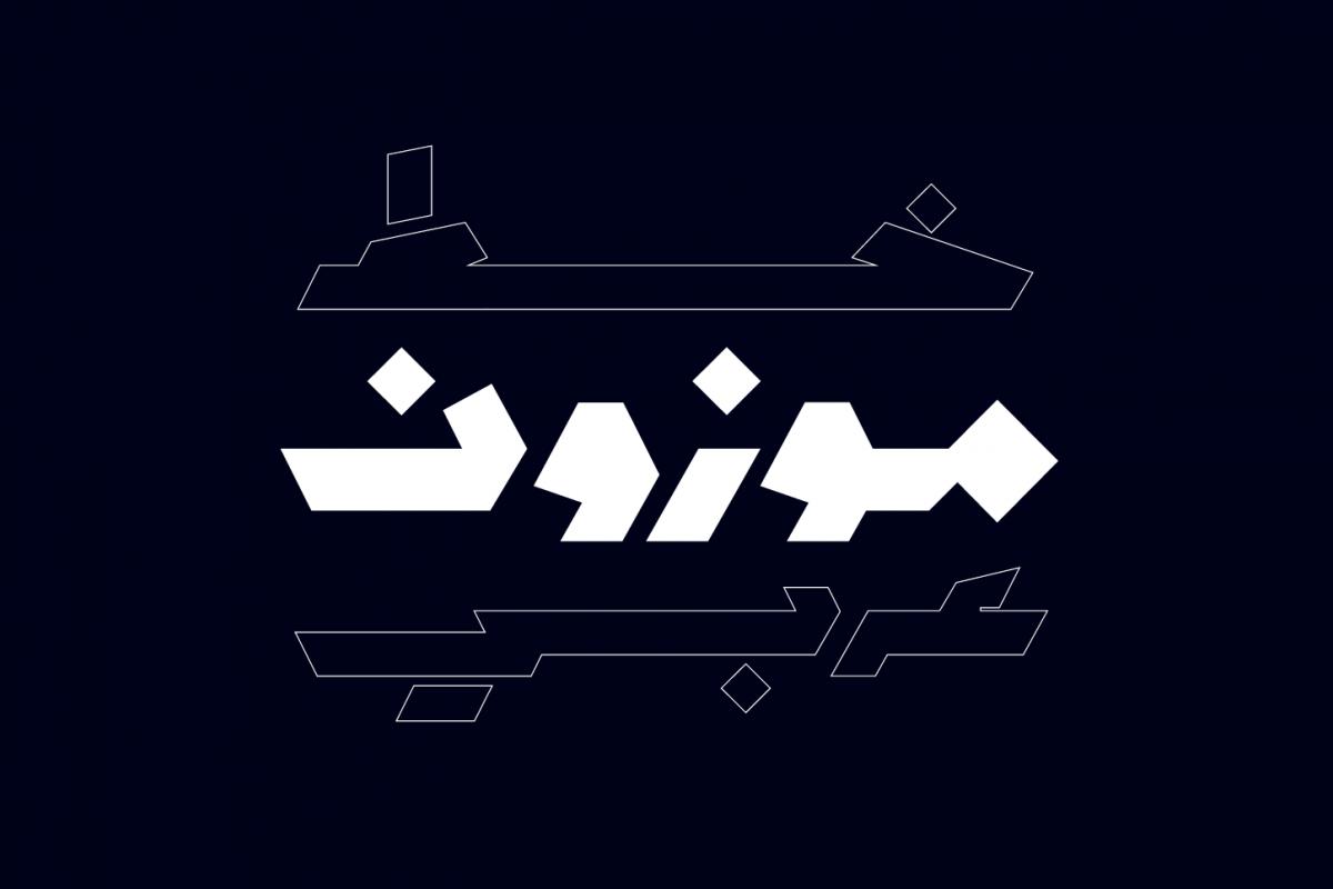 Mawzoon - Arabic Font example image 1