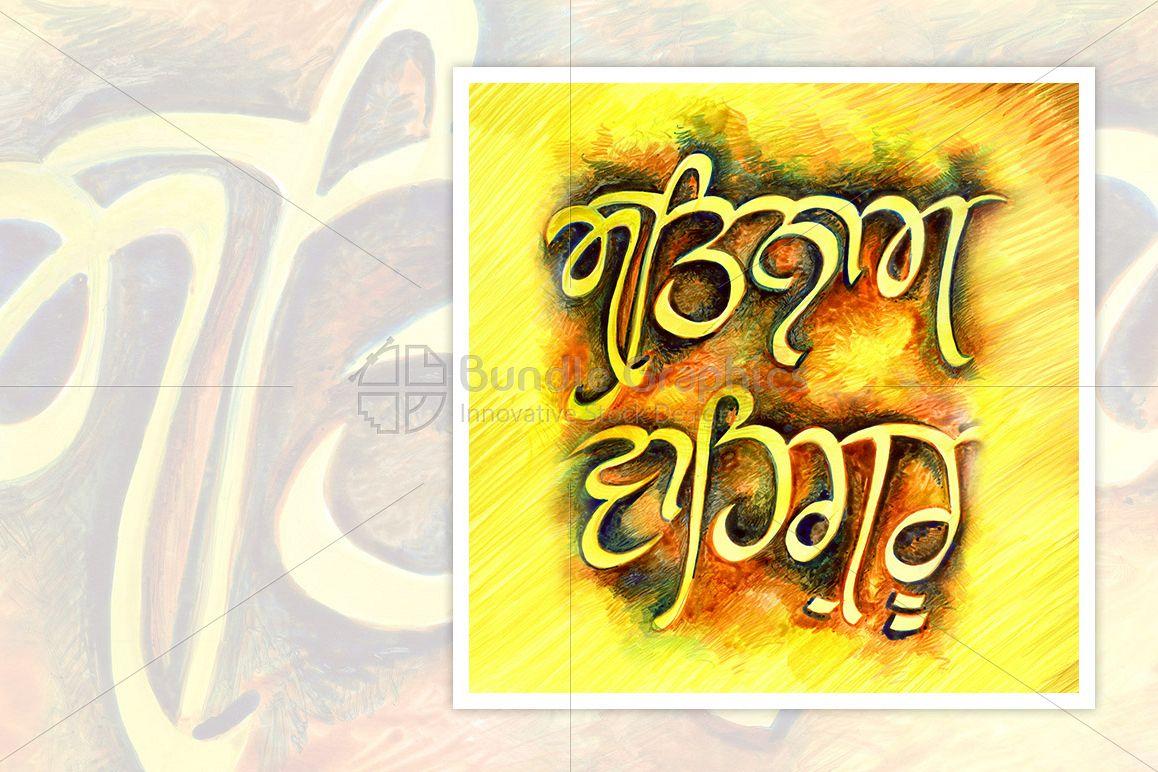 Satnam Waheguru - Calligraphy Ink Graphic in Gurmukhi Punjabi example image 1