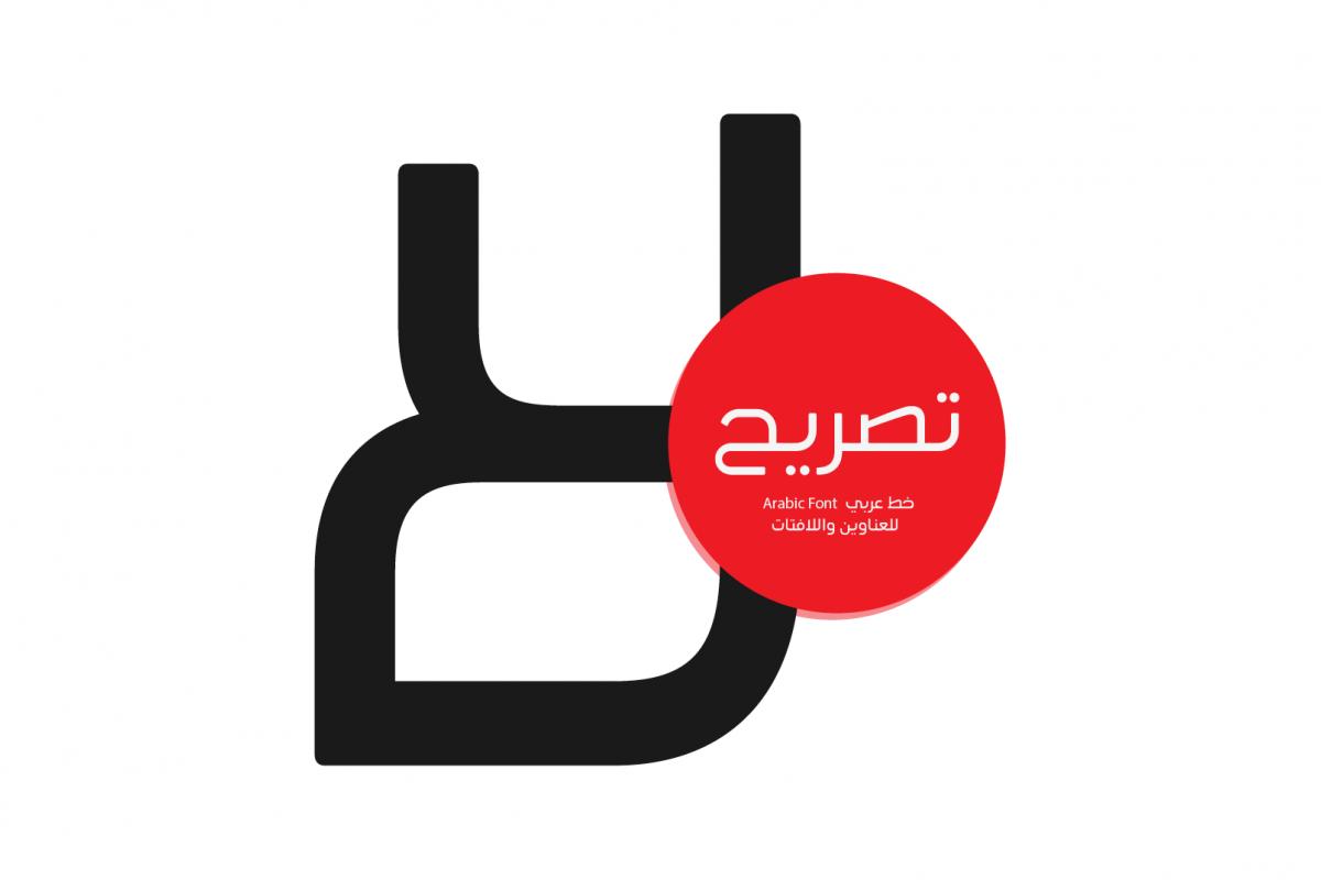 Tasreeh - Arabic Font example image 1