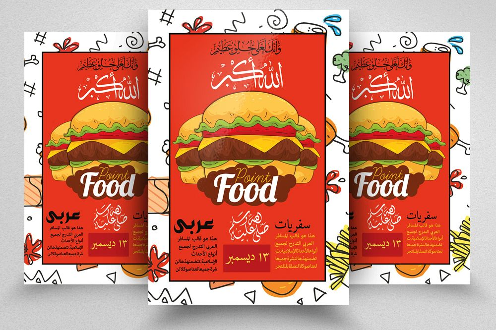 Arabic Fast Food Restaurant Flyer Template example image 1