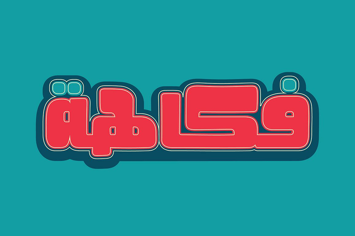 Fokaha - Arabic Font example image 1